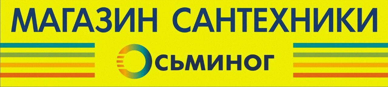 """★★★Сеть Магазинов САНТЕХНИКИ''ОСЬМИНОГ""""★★★"""